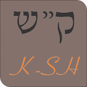 krias Shema Ashkenaz