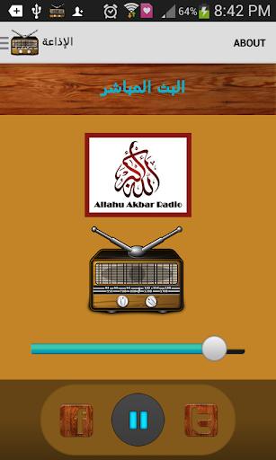 Spanish Radio Islamico
