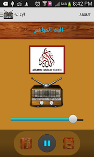 Spanish Radio Islamico- screenshot thumbnail
