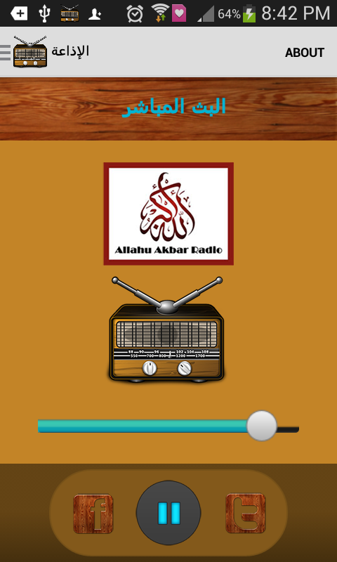 Spanish Radio Islamico- screenshot