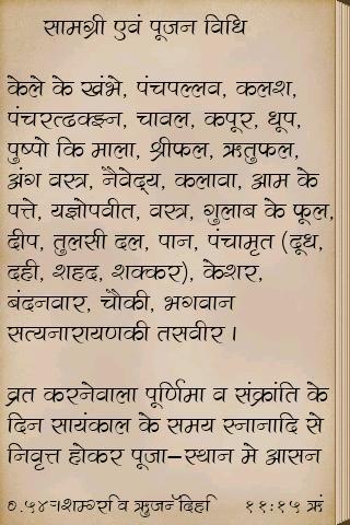 Satya Narayan Vrat Katha Hindi Android Apps On Google Play