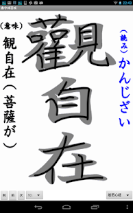 無料教育Appの書字練習帳|記事Game