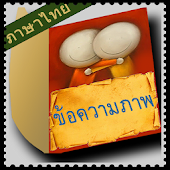 PhotoText Thai Edition