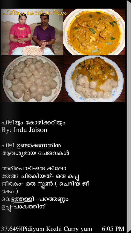 Adukkala - Kerala Recipes - screenshot
