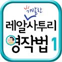 레알기발한사투리영작법1 icon