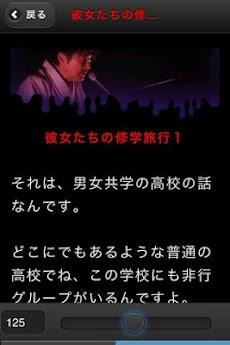 稲川淳二の眠れない怖い話~Select99~のおすすめ画像3