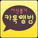 카톡앨범 ★ 사진뽑기 logo