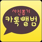 카톡앨범 ★ 사진뽑기