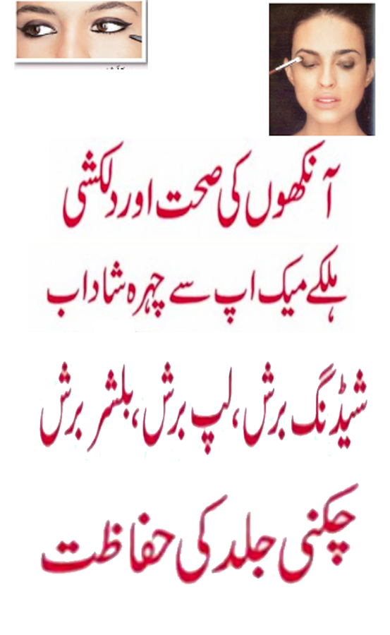 Makeup karna sikhaya in urdu android apps on google play makeup karna sikhaya in urdu screenshot ccuart Choice Image