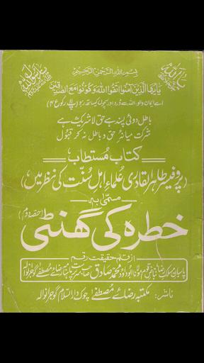 Tahirul Padri Khatre Ki Ghanti