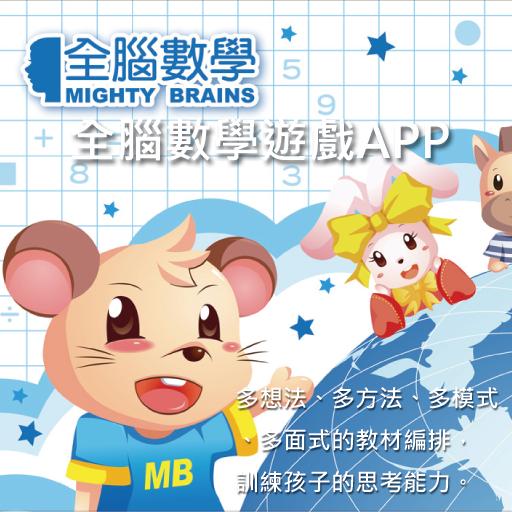 全腦數學中班遊戲APP-CG1-1 試用版