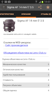 Объективы screenshot 3