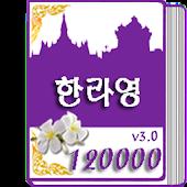 실용 라오스어 한국어 영어사전 120000