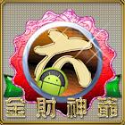 02六合彩歷史熱門版路拖牌組合 icon