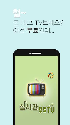 실시간 무료TV 슈블리 TV