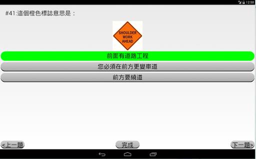 玩免費教育APP|下載加州DMV中文 app不用錢|硬是要APP
