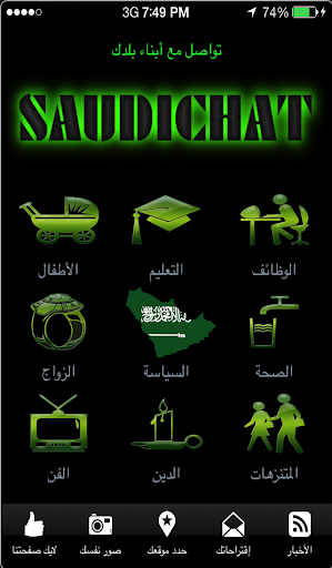 Saudichat