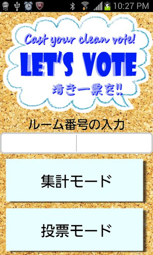 Lets VOTE 1.1 Windows u7528 1