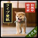 和風総本家/十代目豆助(冒険02)ライブ壁紙 logo