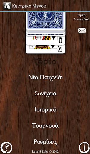repilo - The Pilotta App