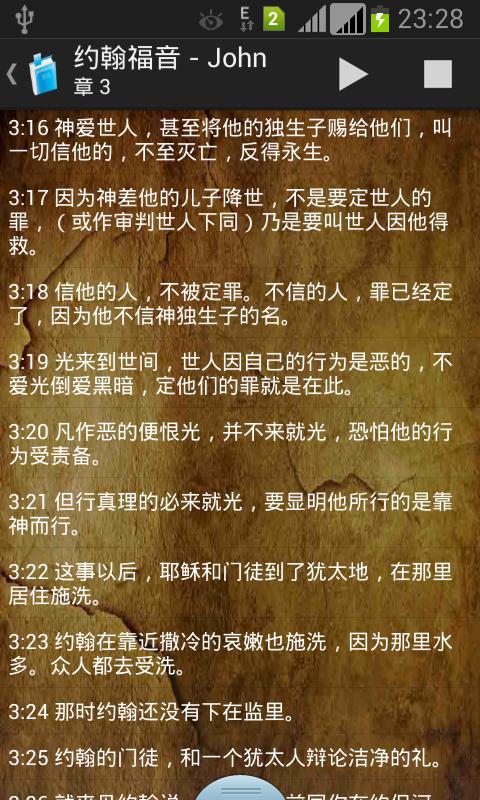 Holy Bible CUV - 圣 经 简体中文和合本 - screenshot