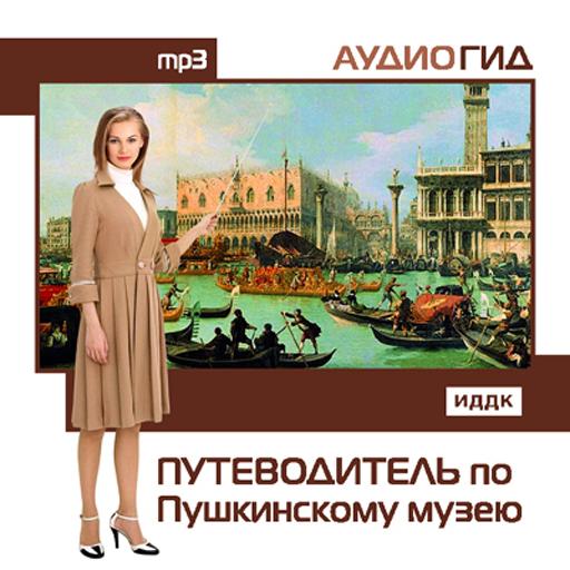 Аудиогид. Пушкинский музей LOGO-APP點子