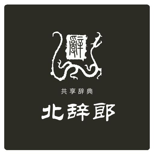中日辞書 北辞郎 - Google Play ...