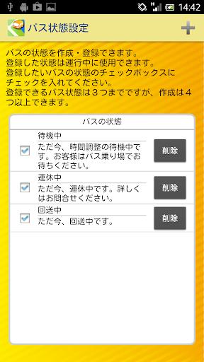 u77e5u3089u305bu308bu30d0u30b9 2.2.8 Windows u7528 3