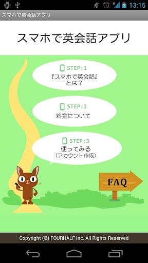 「スマホで英会話」で毎朝10分英語を話そう!