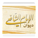 ديوان شعر الإمام الشافعي icon