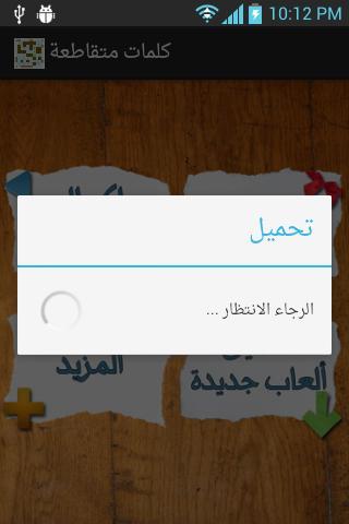كلمات متقاطعة - screenshot