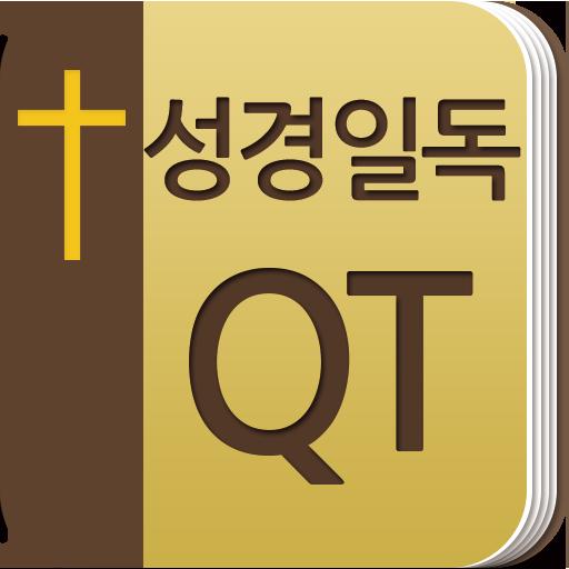 성경일독QT(새번역성경) LOGO-APP點子