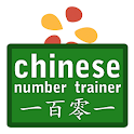 Chinese Number Trainer icon
