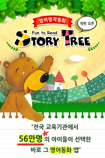 영어 동화 동요 : Story Tree