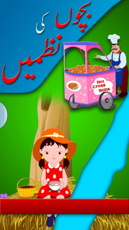 Rhymes for kids, nursery songs, free animated english rhyming videos.