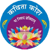 Kavita Kosh