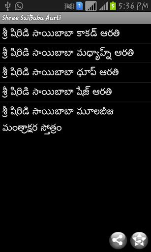 Shree Saibaba Aarti In Telugu