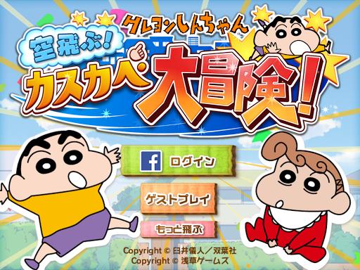 玩動作App|クレヨンしんちゃん〜空飛ぶ!カスカベ大冒険〜免費|APP試玩
