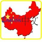 中国英语词典 icon