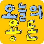 [돈버는 어플]오늘의용돈-용돈받아가세요! 문상쏩니다.