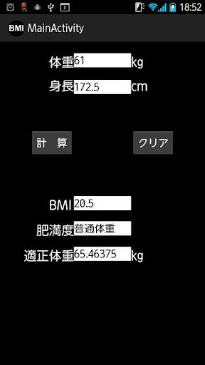 玩健康App|BMIと適正体重を調べよう免費|APP試玩