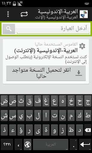 العربية-الإندونيسية قاموس