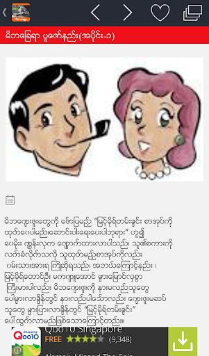 Myanmar Parent 2015