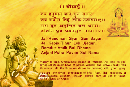 Hanuman chalisa with meaning screenshot 2