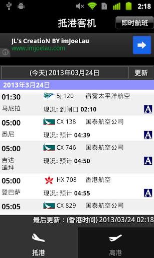 香港国际机场航班资讯 免费版