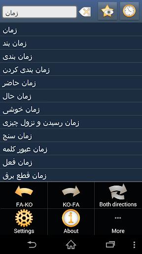이란어-한국어 사전