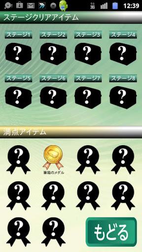 玩免費教育APP|下載ドコモゼミ テンクエスト 小3・4漢字 ドコモ×Gakken app不用錢|硬是要APP