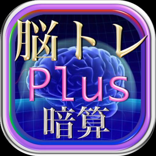 全体頭脳脳内活性化スーパートレーニング暗算ゲーム・たし算専門