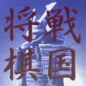 Sengoku Shogi logo