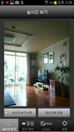 홈보이CCTV 뷰어 홈보이 070플레이어2 이용자용